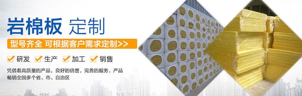 专业岩棉板生产厂家